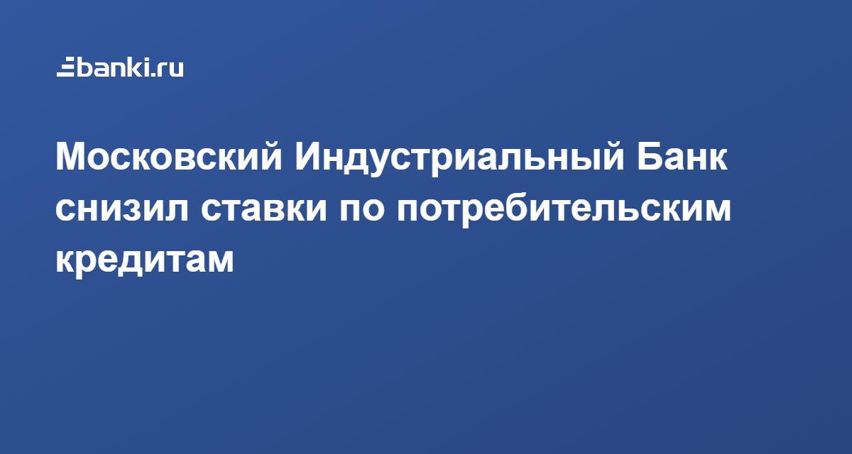 потребительский кредит минбанк калькуляторкредит в казахстане с плохой кредитной историей