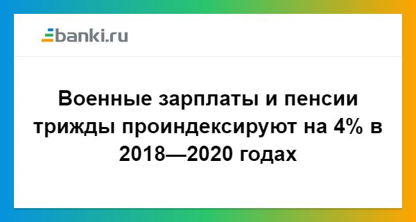 Онлайн калькулятор военнослужащих для получения зарплаты 2020