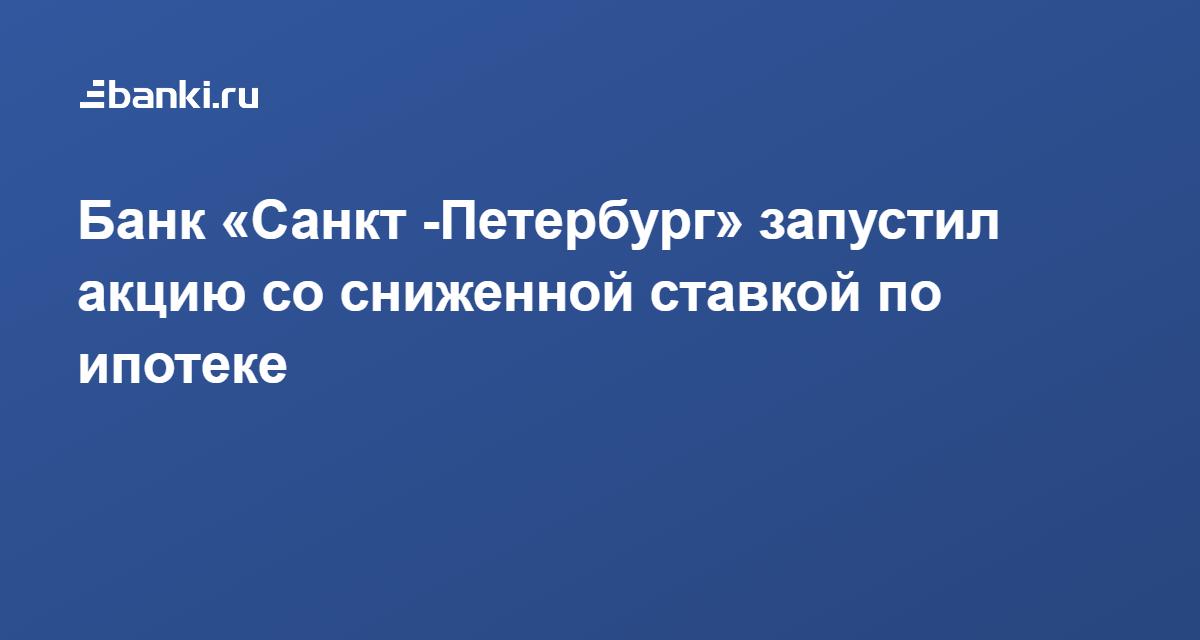 банк форштадт санкт петербург рефинансирование кредитов