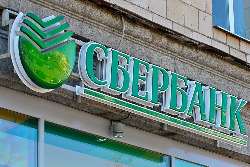 Сбербанк кредит наличными по двум документам
