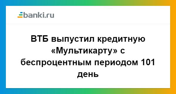 Где оформить кредитную карту «Мультикарта ВТБ» в банке «ВТБ» в Кирове.