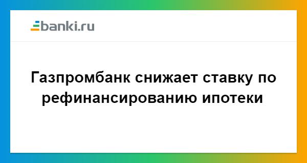 Олвину газпром рефинансирование ипотеки 2017 донесся него