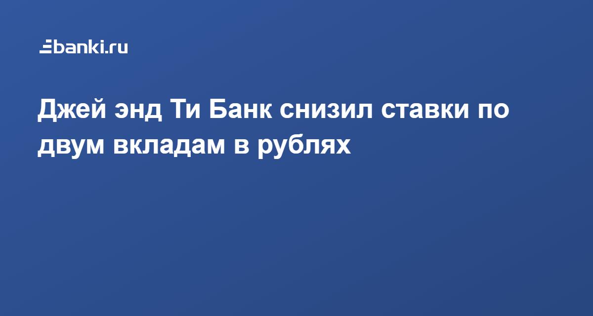 джей моней займ личный кабинет как сделать кредитную карту сбербанка на 30 тысяч рублей