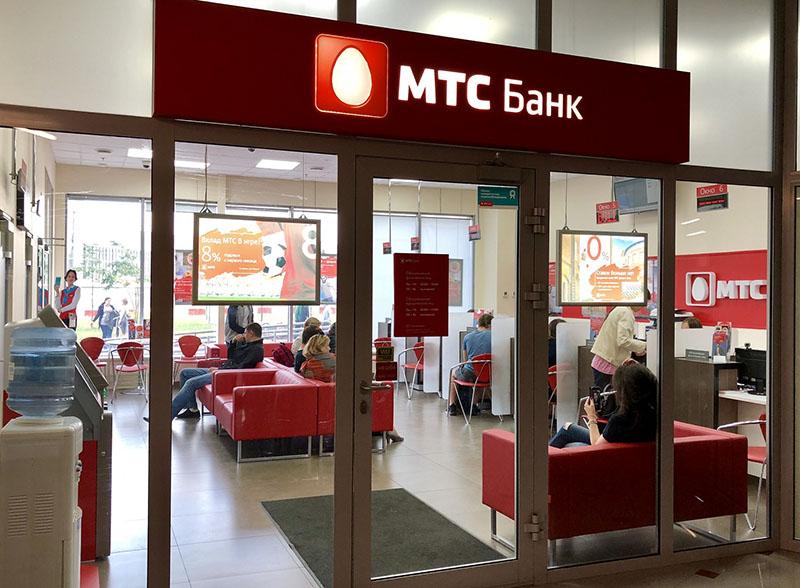 Мтс банк предложения по кредиту